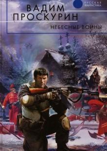 Обложка книги  - Небесные воины