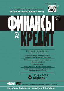 Обложка книги  - Финансы и Кредит № 6 (534) 2013