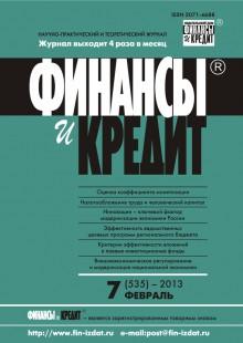 Обложка книги  - Финансы и Кредит № 7 (535) 2013