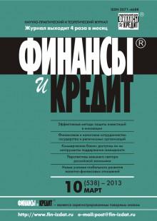 Обложка книги  - Финансы и Кредит № 10 (538) 2013