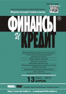 Обложка книги  - Финансы и Кредит № 13 (541) 2013