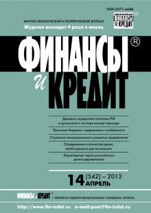 Обложка книги  - Финансы и Кредит № 14 (542) 2013