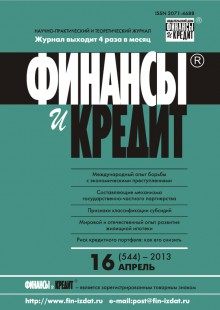 Обложка книги  - Финансы и Кредит № 16 (544) 2013