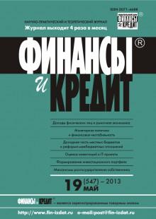 Обложка книги  - Финансы и Кредит № 19 (547) 2013