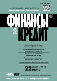 Обложка книги  - Финансы и Кредит № 22 (550) 2013
