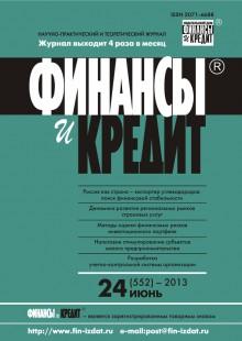 Обложка книги  - Финансы и Кредит № 24 (552) 2013