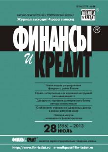 Обложка книги  - Финансы и Кредит № 28 (556) 2013
