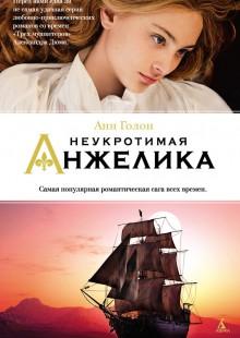 Обложка книги  - Неукротимая Анжелика