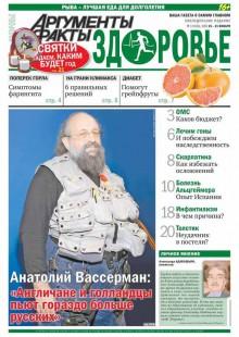 Обложка книги  - Аргументы и факты. Здоровье. №03/2015