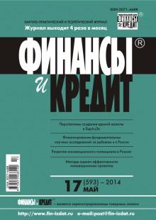 Обложка книги  - Финансы и Кредит № 17 (593) 2014