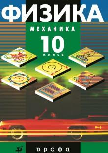 Обложка книги  - Физика. Механика. 10 класс. Профильный уровень