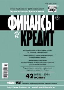 Обложка книги  - Финансы и Кредит № 42 (618) 2014