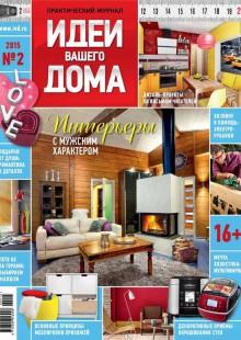 Обложка книги  - Практический журнал «Идеи Вашего Дома» №02/2015