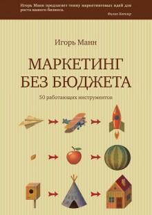 Обложка книги  - Маркетинг без бюджета. 50 работающих инструментов