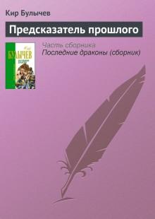 Обложка книги  - Предсказатель прошлого