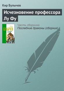 Обложка книги  - Исчезновение профессора Лу Фу