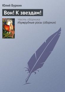 Обложка книги  - Вон! К звездам!