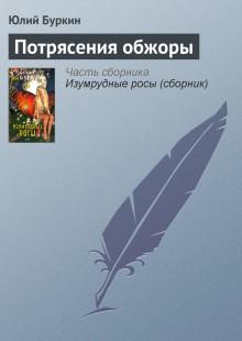 Обложка книги  - Потрясения обжоры