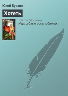 Обложка книги  - Хотеть