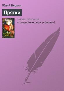 Обложка книги  - Прятки