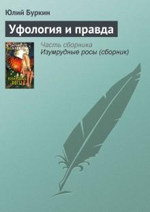 Обложка книги  - Уфология и правда