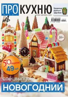 Обложка книги  - АиФ. Про Кухню 12-2013-2013