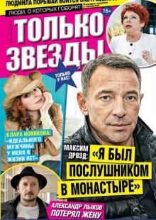 Обложка книги  - Только звезды 44-2014