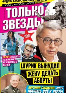 Обложка книги  - Желтая газета. Только звезды 23-2014