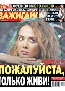 Обложка книги  - Желтая газета 02-2014