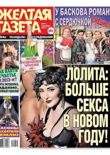 Обложка книги  - Желтая газета 51-2012
