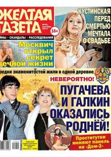 Обложка книги  - Желтая газета 50-2012