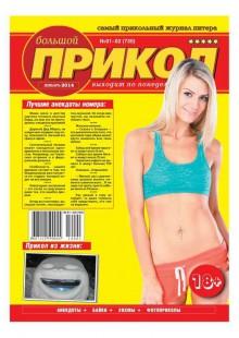 Обложка книги  - Большой прикол 01/02-2014