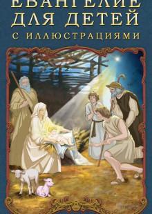 Обложка книги  - Евангелие для детей с иллюстрациями
