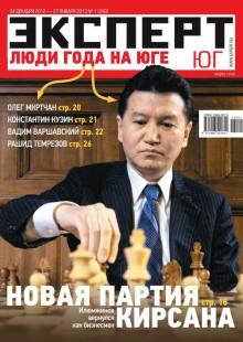 Обложка книги  - Эксперт Юг 01-2013