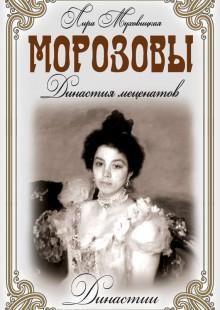 Обложка книги  - Морозовы. Династия меценатов