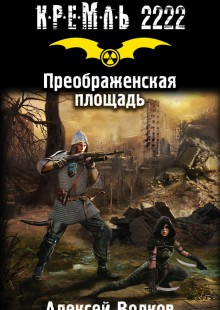 Обложка книги  - Кремль 2222. Преображенская площадь