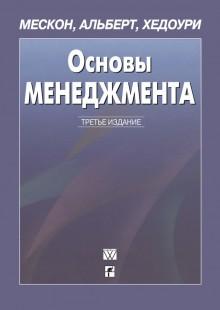 Обложка книги  - Основы менеджмента