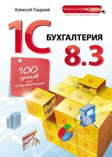 Обложка книги  - 1С Бухгалтерия 8.3. 100 уроков для начинающих