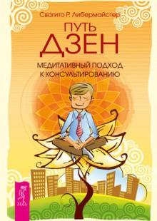 Обложка книги  - Путь дзен. Медитативный подход к консультированию