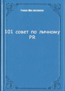 Обложка книги  - 101 совет по личному PR