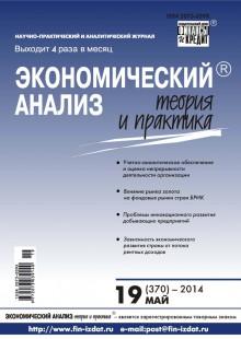 Обложка книги  - Экономический анализ: теория и практика № 19 (370) 2014