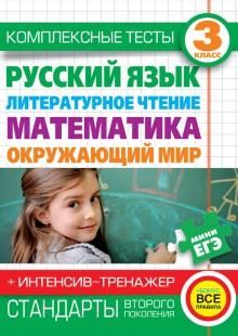 Обложка книги  - Комплексные тесты. 3 класс. Русский язык, литературное чтение, математика, окружающий мир. + Интенсив-тренажер