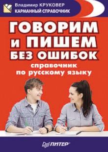 Обложка книги  - Говорим и пишем без ошибок. Справочник по русскому языку