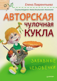 Обложка книги  - Авторская чулочная кукла. Забавные человечки