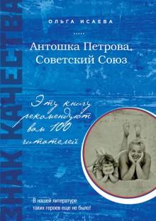 Обложка книги  - Антошка Петрова, Советский Союз