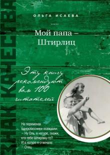 Обложка книги  - Мой папа – Штирлиц (сборник)