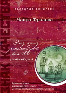 Обложка книги  - Чакра Фролова