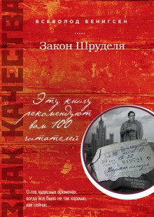 Обложка книги  - Закон Шруделя (сборник)