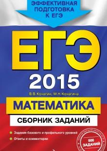 Обложка книги  - ЕГЭ 2015. Математика. Сборник заданий