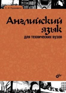 Обложка книги  - Английский язык для технических вузов
